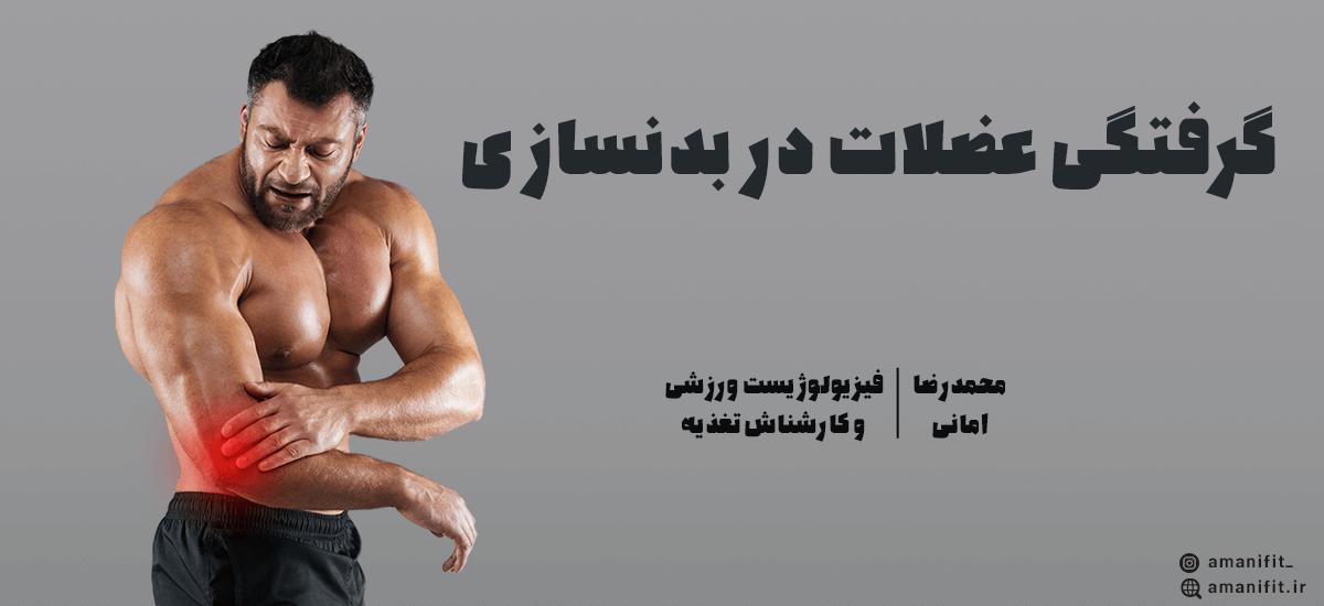 گرفتگی عضلات در بدنسازی