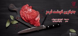 3. بهترین جایگزین گوشت قرمز کدام است