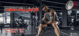 ۵ روش جالب برای افزایش رشد عضلات